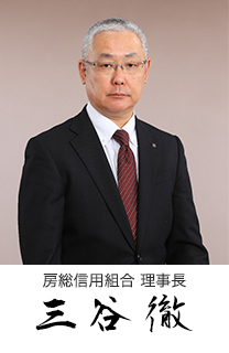 房総信用組合理事長 三谷徹